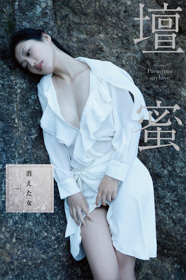 壇蜜 消えた女vol.1 2011-2019 Premium archive デジタル写真集