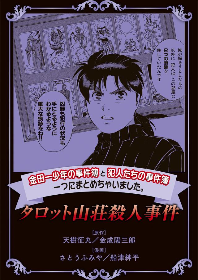 金田一少年の事件簿と犯人たちの事件簿 一つにまとめちゃいました。タロット山荘殺人事件