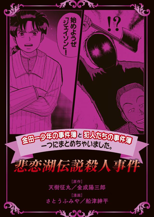 金田一少年の事件簿と犯人たちの事件簿 一つにまとめちゃいました。悲恋湖伝説殺人事件
