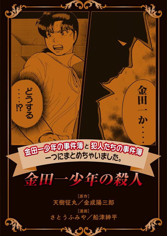 金田一少年の事件簿と犯人たちの事件簿 一つにまとめちゃいました。金田一少年の殺人