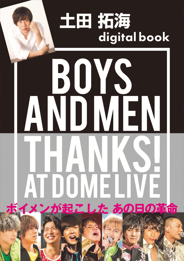 土田拓海デジタル版 BOYS AND MEN THANKS! AT DOME LIVE