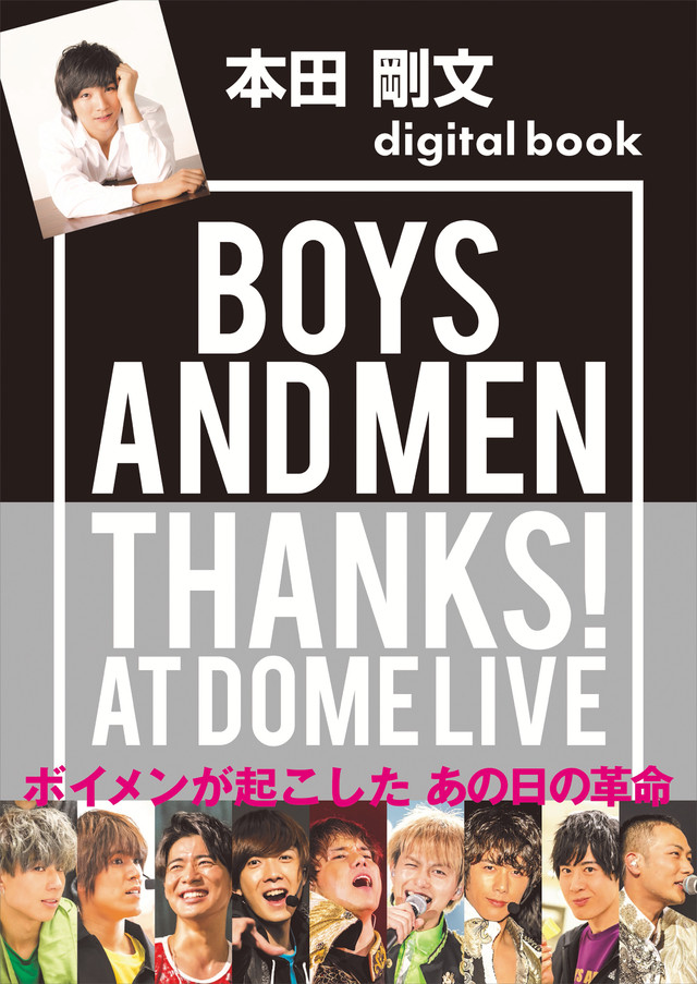 本田剛文デジタル版 BOYS AND MEN THANKS! AT DOME LIVE