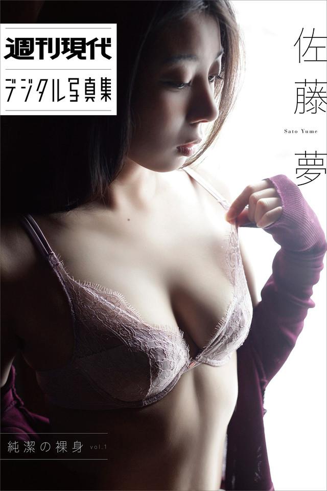佐藤夢 純潔の裸身vol.1