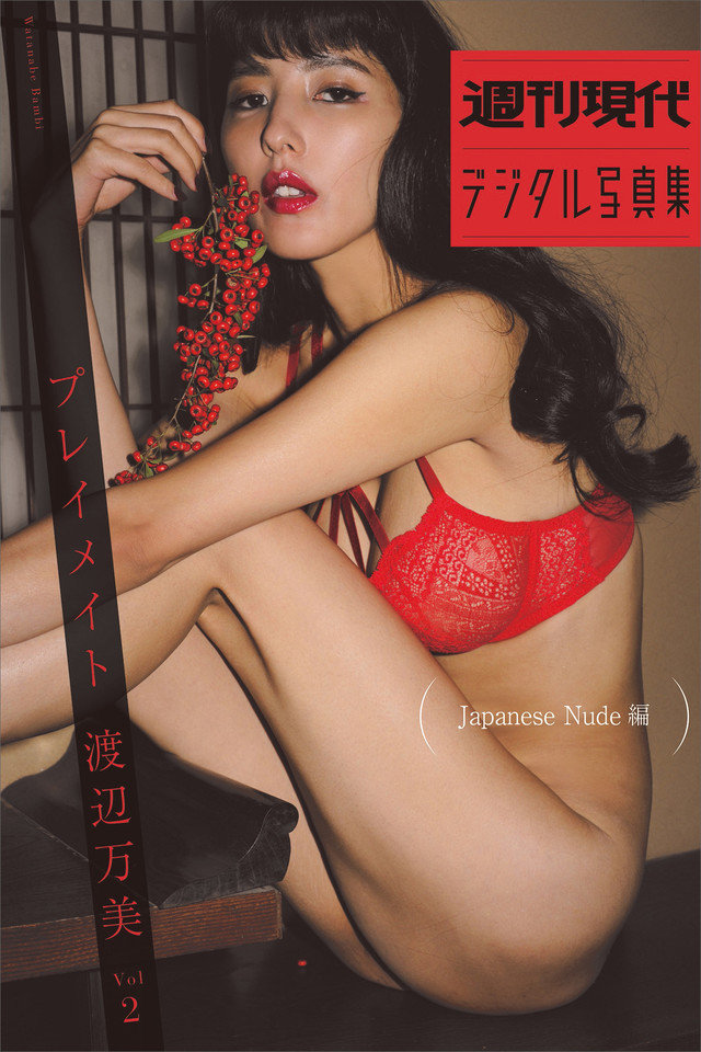 『プレイメイト 渡辺万美 vol.2 Japanese Nude編』 週刊現代デジタル写真集