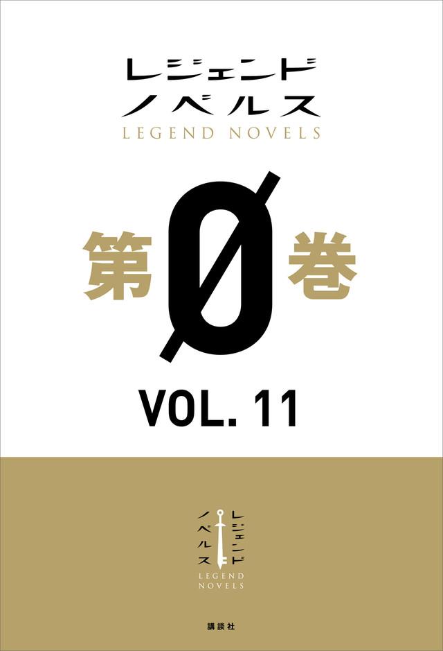 レジェンドノベルス第0巻 VOL.11 2019年8月版