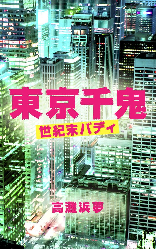 東京千鬼 世紀末バディ