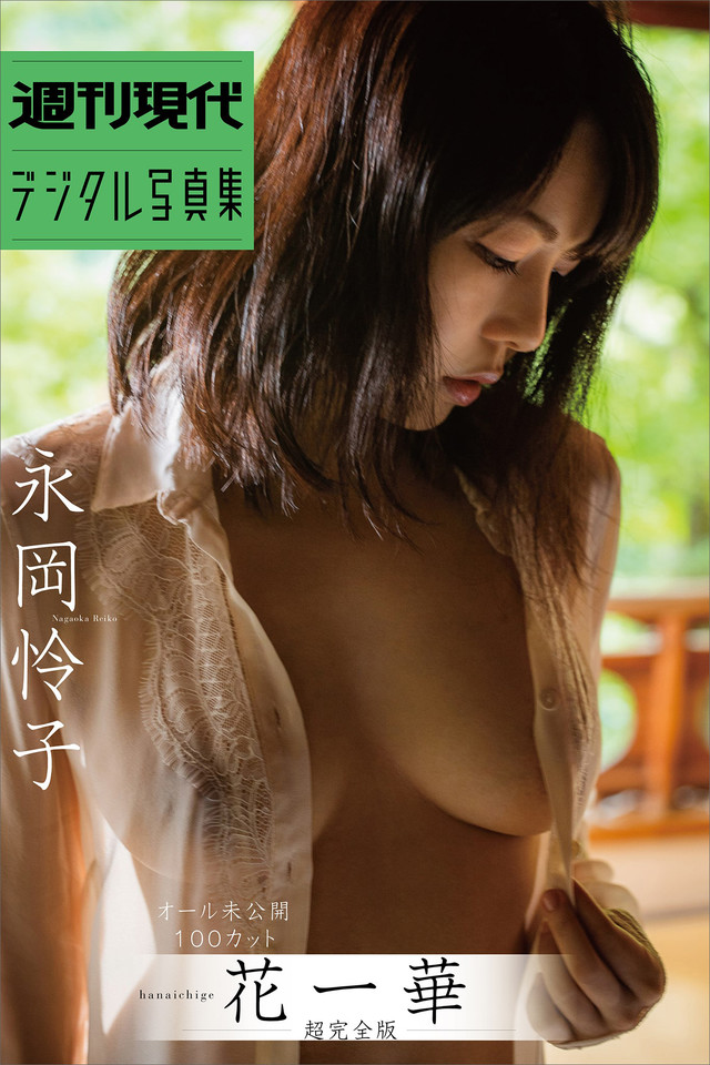 永岡怜子 花一華 オール未公開100カット 超完全版 週刊現代デジタル写真集