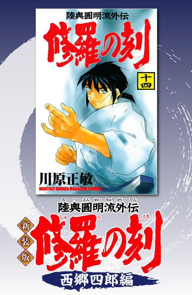 新装版 修羅の刻 西郷四郎編