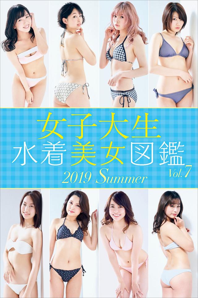 女子大生水着美女図鑑 2019Summer