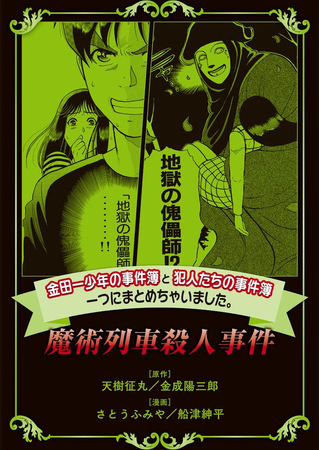 金田一少年の事件簿と犯人たちの事件簿 一つにまとめちゃいました。魔術列車殺人事件