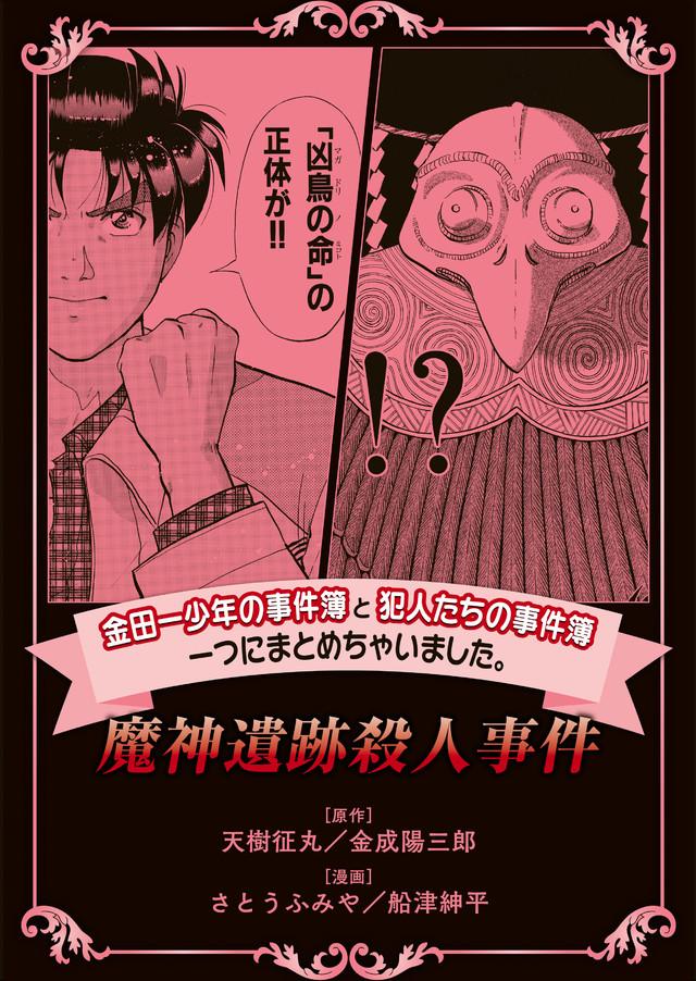 金田一少年の事件簿と犯人たちの事件簿 一つにまとめちゃいました。魔人遺跡殺人事件