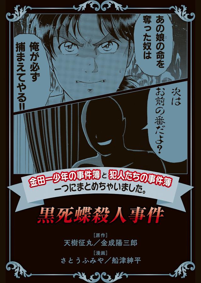 金田一少年の事件簿と犯人たちの事件簿 一つにまとめちゃいました。黒死蝶殺人事件