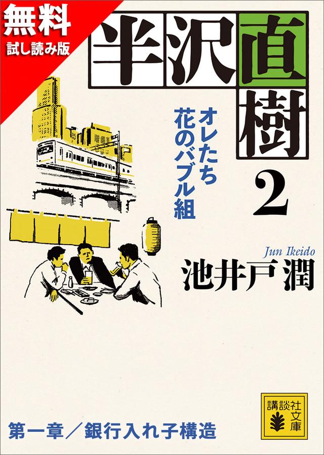 無料試し読み版 半沢直樹(2) オレたち花のバブル組 第一章/銀行入れ子構造