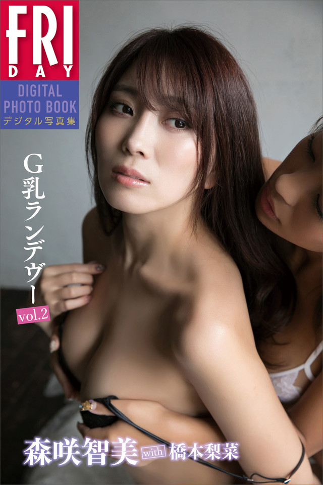 森咲智美with橋本梨菜「G乳ランデヴーvol.2」 FRIDAYデジタル写真集