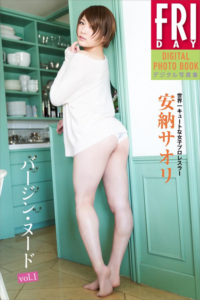 世界一キュートな女子プロレスラー 安納サオリ「バージン・ヌードvol.1」 FRIDAYデジタル写真集