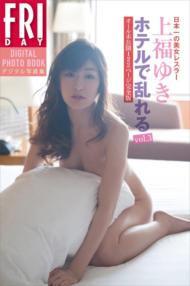 上福ゆき「ホテルで乱れる vol.3 オール未公開122ページ完全版」 FRIDAYデジタル写真集