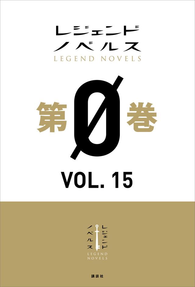 レジェンドノベルス第0巻 VOL.15 2019年12月版