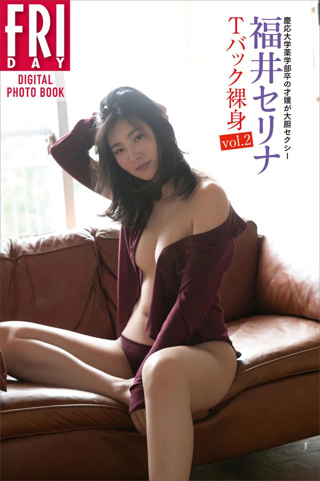 慶応大学薬学部卒の才媛が大胆セクシー 福井セリナ「Tバック裸身vol.2」FRIDAYデジタル写真集