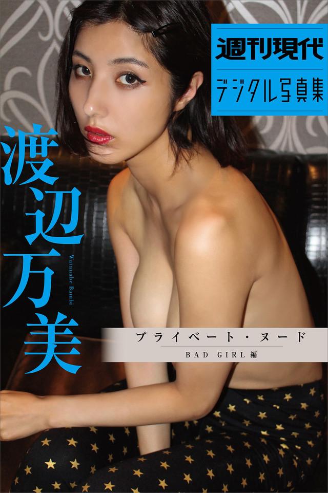 『渡辺万美 プライベート・ヌード BAD GIRL編』 週刊現代デジタル写真集