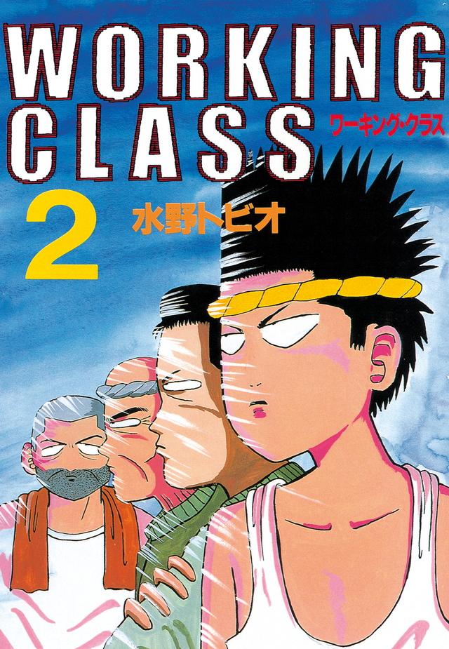WORKING CLASS(2)