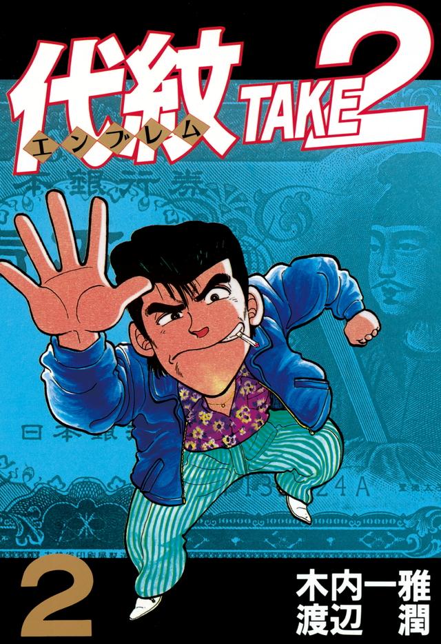 代紋TAKE2(2)