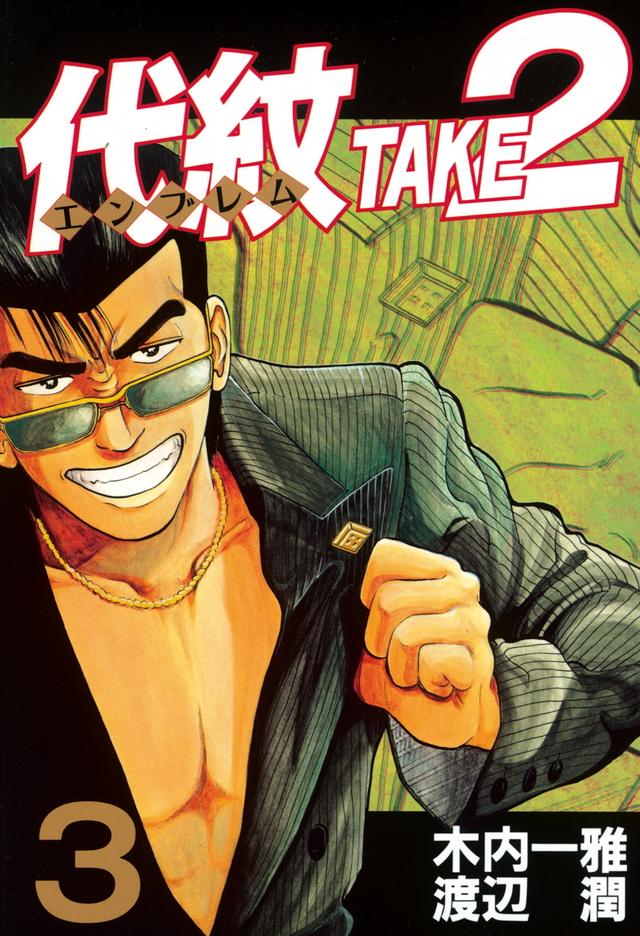 代紋TAKE2(3)
