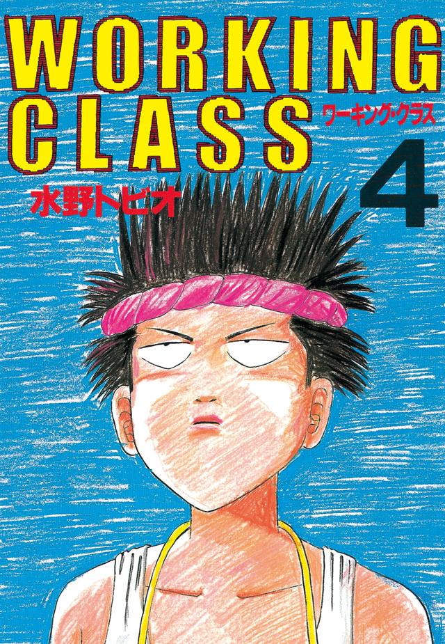 WORKING/CLASS(4)