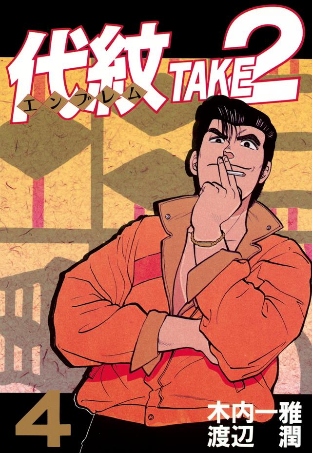 代紋TAKE2(4)