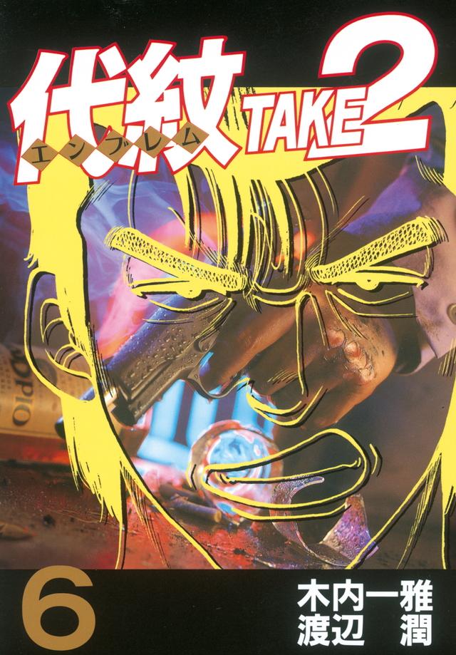 代紋TAKE2(6)