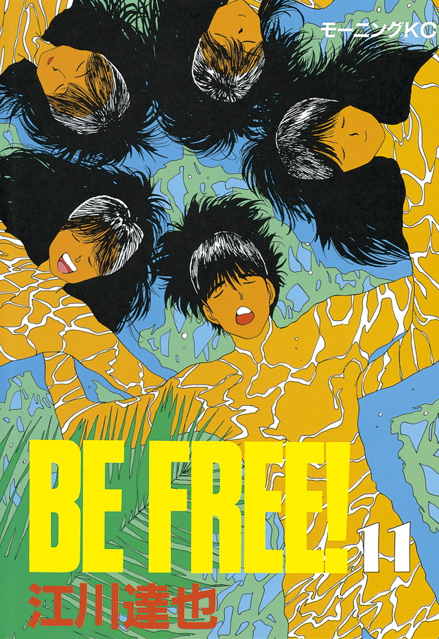 BE FREE!(11)