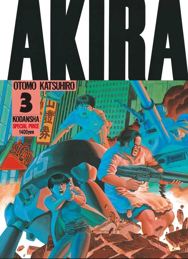AKIRA(3)