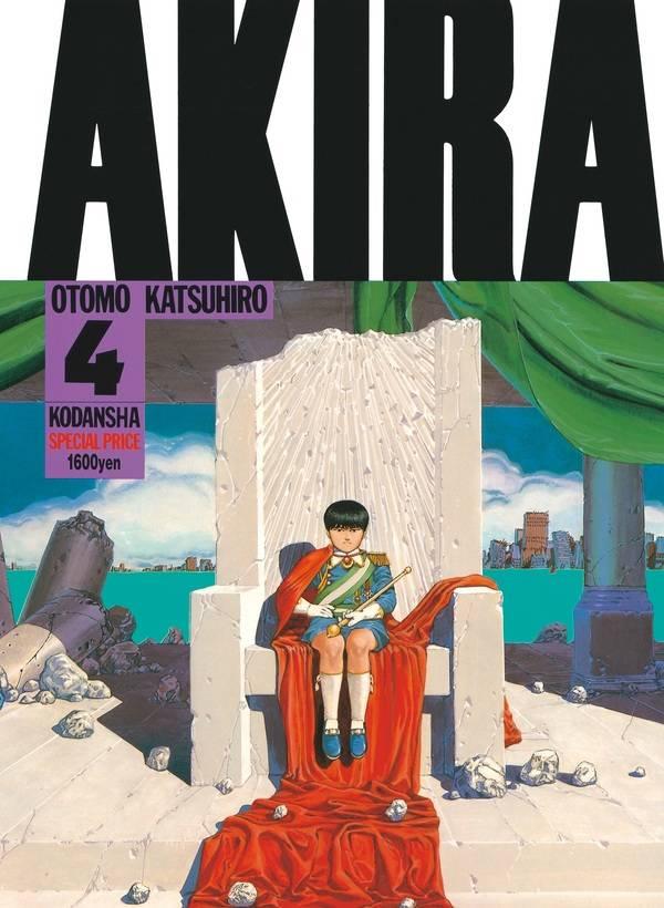 AKIRA(4)