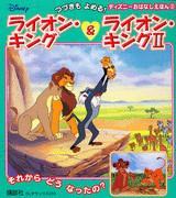 ライオン・キング&ライオン・キング2