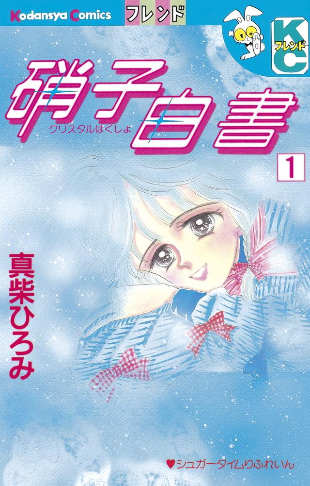 硝子白書(1)