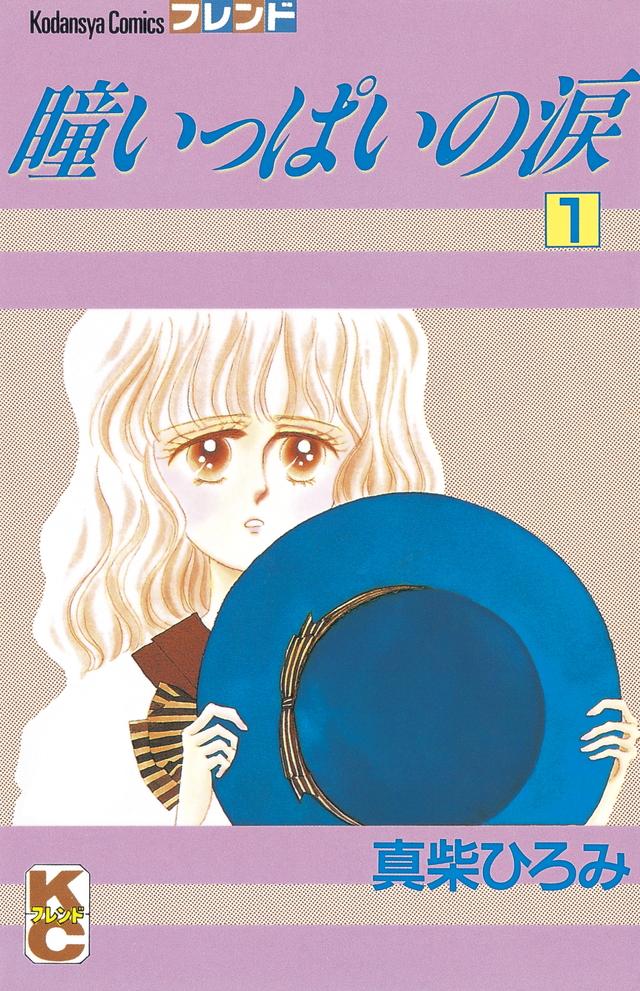 瞳いっぱいの涙(1)