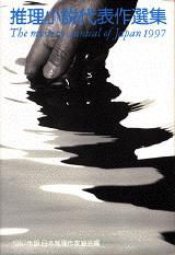 推理小説代表作選集1997年版