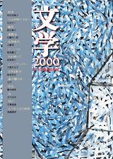 文学2000