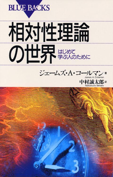 相対性理論の世界