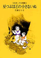 コロボックル物語(2) 豆つぶほどの小さないぬ