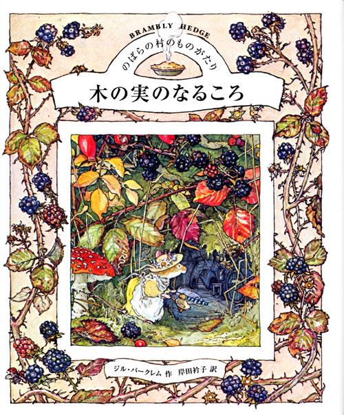のばらの村のものがたり(3)木の実のなるころ