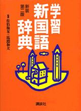 学習新国語辞典 新装第二版