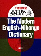 日本語学習 英日辞典