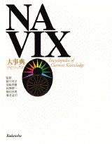 大事典 NAVIX
