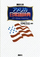アメリカ日常語辞典