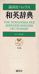 講談社パックス和英辞典 第2版