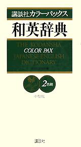講談社カラ-パックス和英辞典<中型版>