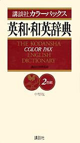 講談社カラ-パックス英和・和英辞典<中型版>