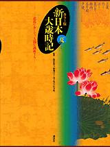 カラー版 新日本大歳時記(夏)