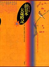 カラ-版 新日本大歳時記(秋)