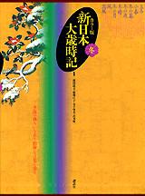 カラ-版 新日本大歳時記 冬